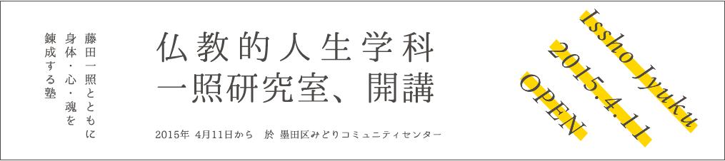 藤田一生研究室、開講