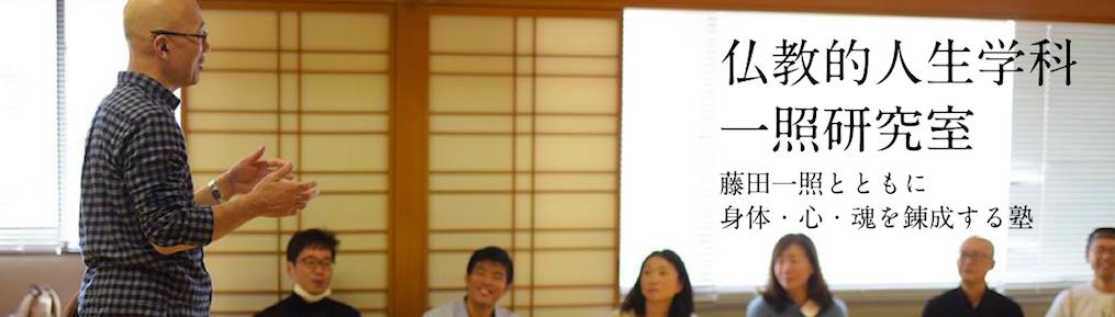 仏教的人生学科一照研究室