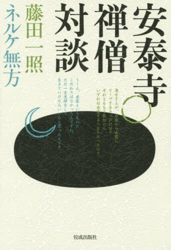 『安泰寺禅僧対談』