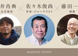 オンライン禅コミュニティ「磨塼寺」主催イベント第2弾