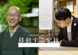 移動する学林in京都特別イベント